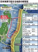東北地方太平洋沖のM7級地震、高い発生確率 政府が日本海溝で新想定