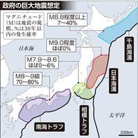 「地震来ないは錯覚」「啓発に役立てる」 日本海溝の新想定