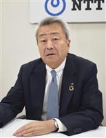 華為製品、5Gに採用しない方向 NTT社長