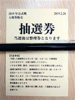 「迷惑かけた」 抽選券配布打ち切りで広島が謝罪