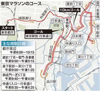 都内主要道路で車両通行禁止 3月3日の東京マラソン