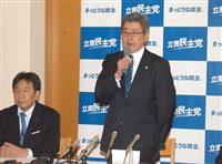 参院選青森選挙区、立民の小田切氏出馬表明