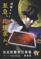 女子会、おもしろポスター… 奈良県警が本気の採用作戦