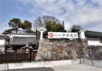 甲府城跡、国史跡に指定 市長「歴史的な魅力発信する」