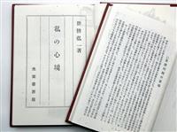 【倒れざる者~近畿大学創設者 世耕弘一伝・第2部】(15)「不正を働かないから強いのだ…