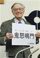 【追悼】ドナルド・キーンさん 童心もち続けた「鬼」先生 京都産大名誉教授・所功