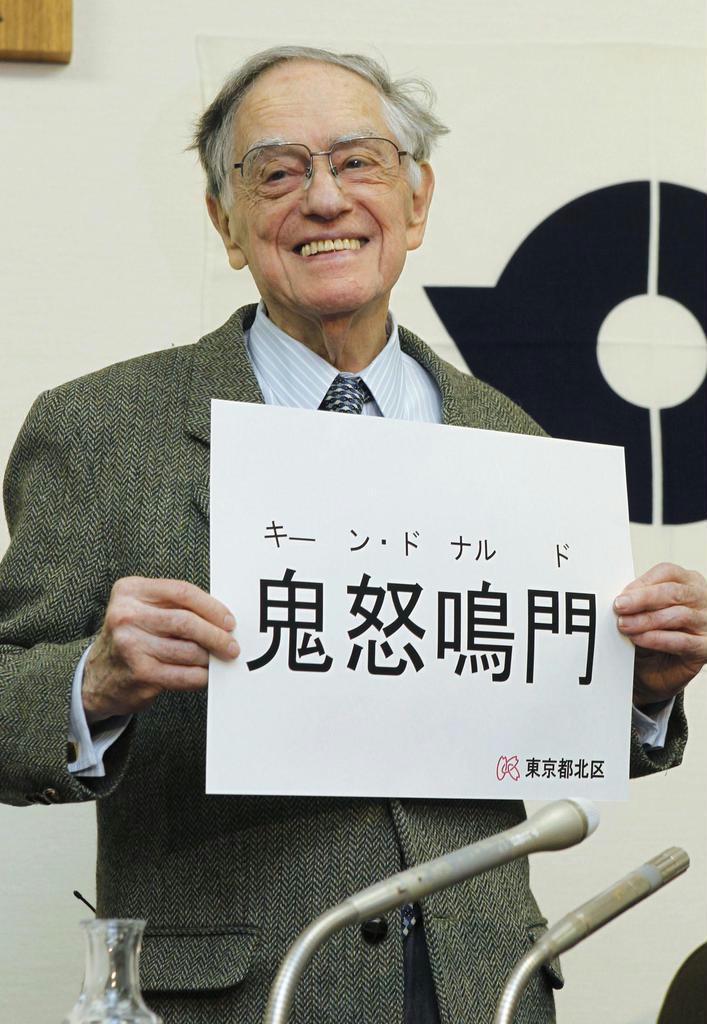 平成24年3月、日本国籍を取得し、漢字で当てた名前を手にするドナルド・キーンさん=東京・北区役所