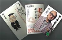 【話の肖像画】NHK元アナウンサー・鈴木健二(90)(9)「気くばり」忘れた日本人