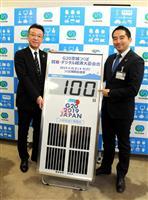 G20関係閣僚会合のカウントボード寄贈 茨城・つくば