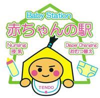 山形・天童に「赤ちゃんの駅」 急な授乳、おむつ替えも安心