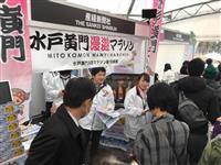 水戸黄門漫遊マラソンをPR 東京マラソンEXPO