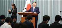 菅長官「日米で引き続き連携」 米朝合意至らず