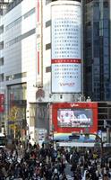 渋谷に3・11の津波高さ表す巨大広告
