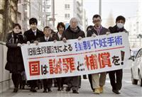 強制不妊救済、4月に法案提出 一時金「300万円超」で調整