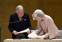 【皇室ウイークリー】(580)2月22日~28日 天皇陛下、在位の30年をご回顧 宮中…