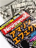 【花田紀凱の週刊誌ウオッチング】〈709〉必読 アマゾンの問題点