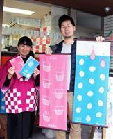 手ぬぐいでふるさとの魅力発信 兵庫・新温泉町のデザイナー岡坂さん、雑貨ブランド立ち上げ