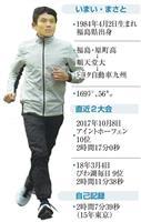 """【東京マラソン・選手紹介(中)】今井正人(34) """"放牧""""で取り戻した充実感"""