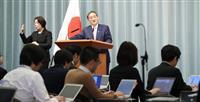 拉致問題「2回の提起は大きい」 菅官房長官、米朝首脳会談で