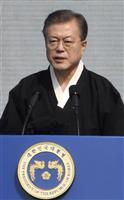 「未来志向で親日の清算を」「日本とは協力強化」 文大統領が演説、三・一独立運動記念式典