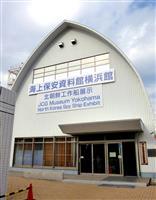 横浜の工作船資料館が英語の表看板に 北の工作や拉致啓発