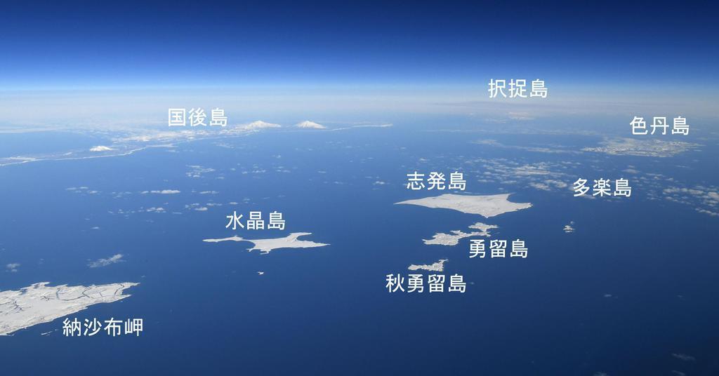 北海道・根室半島の納沙布岬(左下)沖に広がる北方領土。歯舞群島(中央)、色丹島(右上)、国後島(左奥)。はるか右奥にうっすらと択捉島が見える=30日(共同通信社機から)