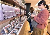 写真集「平成の大阪」を発売 産経カメラマンが撮影
