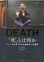 【話題の本】『「死」とは何か イェール大学で23年連続の人気講義』 思索の先に見える「…