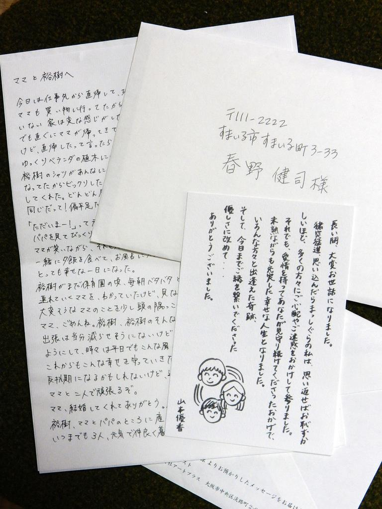 死別後に届く手紙「すまいるポスト」広がる共感 - 産経ニュース