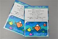 転居しても県と接点を 静岡県、高卒生に「ふじのくにパスポート」