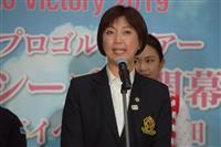 ネット中継「整わず」 7日開幕の女子ゴルフ