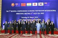 RCEP妥結に最大限努力 政治決断へ論点整理急ぐ