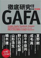 【書評】事業家・ブランドン・K・ヒルが読む『徹底研究!! GAFA』野口悠紀雄、佐々木…