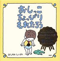 【児童書】『おしっこちょっぴりもれたろう』ヨシタケシンスケ作・絵