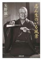 【書評】演劇ジャーナリスト・永井多恵子が読む『志ん生のいる風景』矢野誠一著