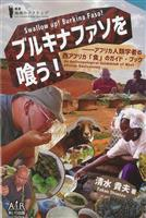 【書評】西アフリカの納豆も『ブルキナファソを喰う!』清水貴夫著