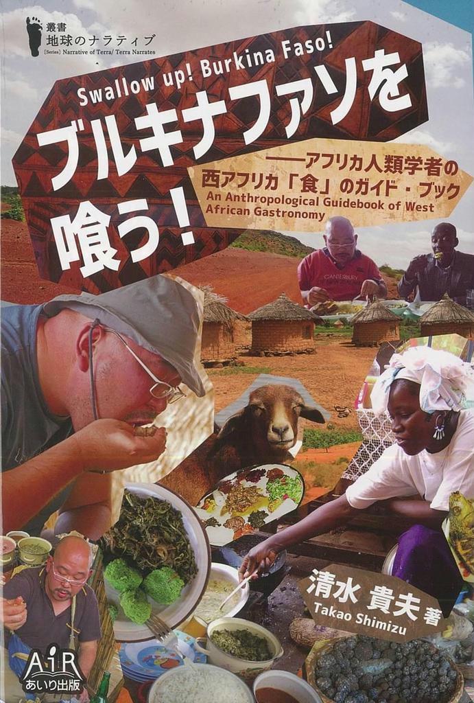 【書評】西アフリカの納豆も『ブルキナファソを喰う!』清水貴夫著 - 産経ニュース