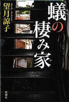 【書評】殺人事件と恐喝事件が徐々に結びついて…『蟻の棲み家』望月諒子著
