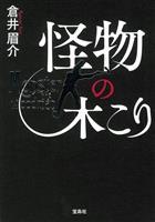 【書評】モンスター同士の対決『怪物の木こり』倉井眉介著