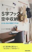 【気になる!】新書 『S字フックで空中収納 かける・吊るす便利ワザ100』