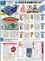 日本はなぜ地震が多いの?
