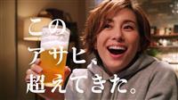 【CMウオッチャー】アサヒ「極上〈キレ味〉」 米倉涼子「うまーいッ」絶叫