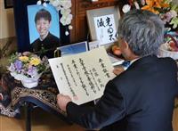 那須雪崩事故犠牲生徒に卒業証書 大田原高 遺影前で読み上げ