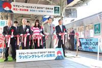 秩父鉄道ラッピング列車出発式 ラグビーW杯PR