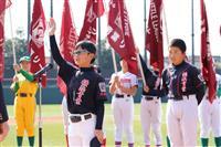 リトルリーグ神奈川連盟開幕式 「正々堂々と戦い抜く」