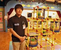 【私のイチ押し】安田賢史ヨコハマおもしろ水族館展示管理部長 中華街「鳳林」 魚を通じた…