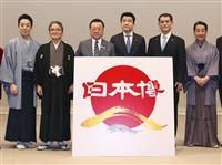 五輪に向け「日本博」始動 文化PRへ、ロゴも披露