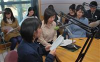 愛媛と台湾、交流描くラジオドラマ放送