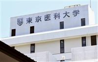 合否判定前に寄付金相談か 10人から1億4千万円超 東京医科大不正入試
