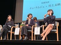 「女性差別は感情で解決できない」 話題の韓国小説家が来日